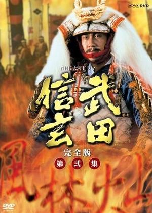 Takeda Shingen 1988 (Japan)