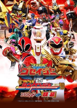 Tensou Sentai Goseiger vs. Shinkenger: Epic on Ginmaku 2011 (Japan)