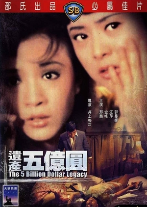 The 5 Billion Dollar Legacy 1970 (Hong Kong)