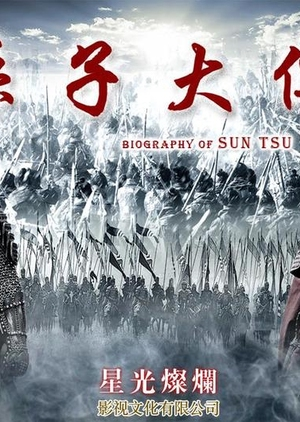 The Biography of Sun Tzu 2011 (China)