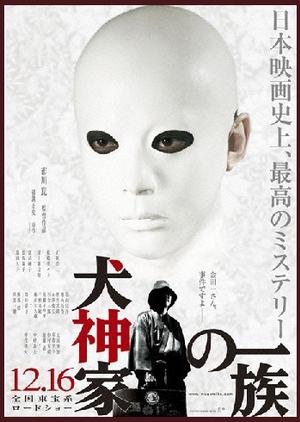 The Inugamis 2006 (Japan)