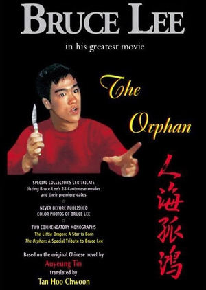 The Orphan 1960 (Hong Kong)