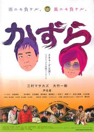 Wig 2010 (Japan)