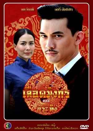 Mafia Luerd Mungkorn: Krating (Thailand) 2015