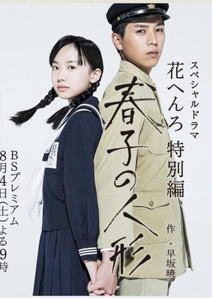 Ashida Mana - DramaWiki