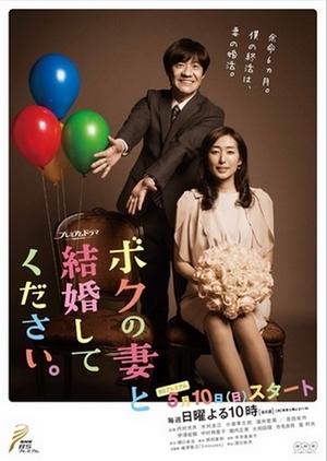Boku no Tsuma to Kekkon Shite Kudasai (Japan) 2015