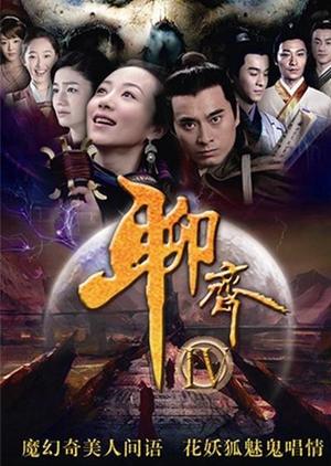Liao Zhai New Compilation (China) 2015