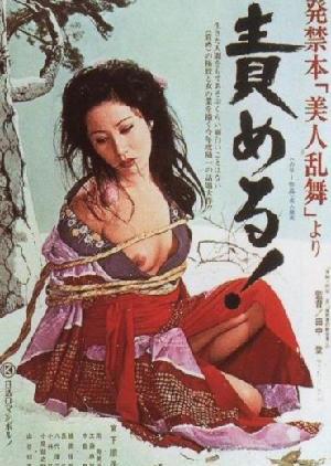 Beauty's Exotic Dance: Torture! 1977 (Japan)