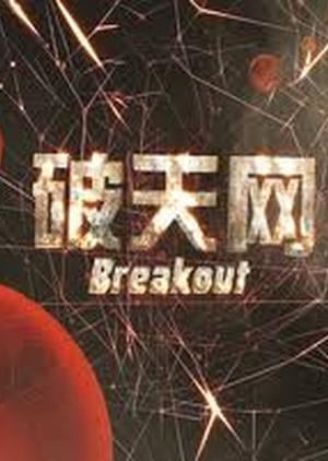 Breakout 2010 (Hong Kong)