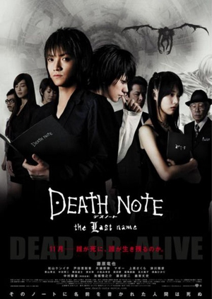 Death Note: The Last Name 2006 (Japan)