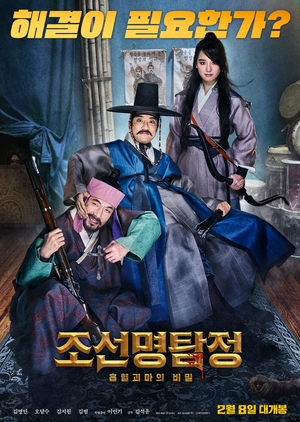 Detective K: Secret of the Living Dead 2018 (South Korea)