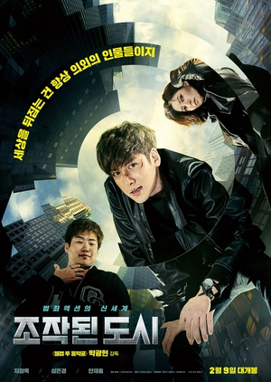 Fabricated City 2017 (South Korea)