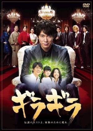 Giragira 2008 (Japan)