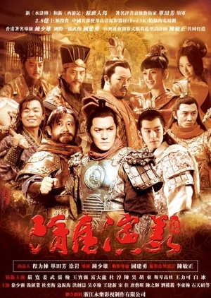 Heroes in Sui and Tang Dynasties 2013 (China)