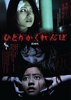 Hitori Kakurenbo: Gekijoban 2009 (Japan)