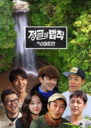 Law of the Jungle in Sumatra 2017 (South Korea)