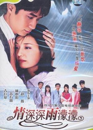 Romance in the Rain 2001 (China)