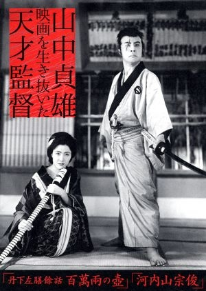 Sazen Tange and the Pot Worth a Million Ryo 1935 (Japan)