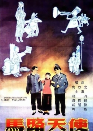 Street Angel 1937 (China)