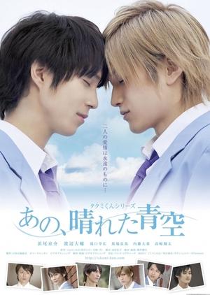 Takumi-kun Series 5: That, Sunny Blue Sky 2011 (Japan)