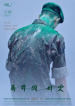 The Seeds of Violence 2017 (South Korea)