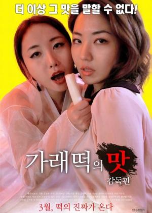 The Taste of Ricecake - Director's Edition 2018 (South Korea)