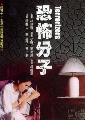 The Terrorizers 1986 (Taiwan)
