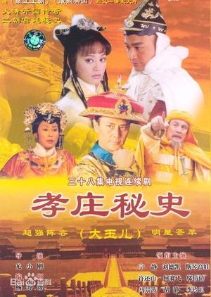Xiao Zhuang Epic 2003 (China)