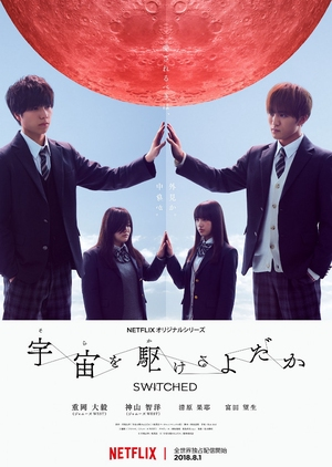 Switched (Japan) 2018