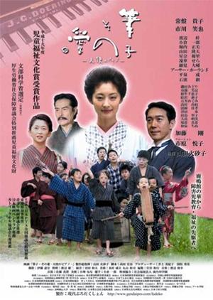 Fudeko and The Angel's Piano 2007 (Japan)