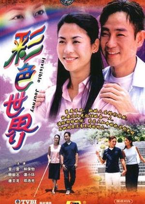 Invisible Journey 2002 (Hong Kong)