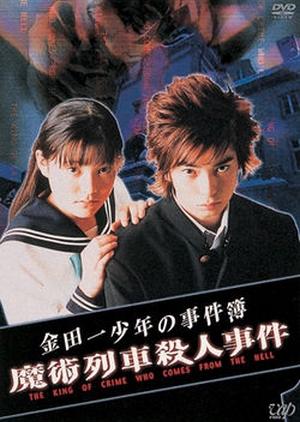Kindaichi Shonen no Jikenbo 3 2001 (Japan)