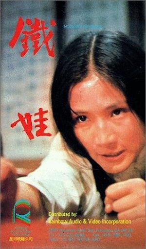 Kung Fu Girl 1973 (Hong Kong)