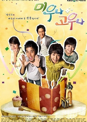 Likeable or Not 2007 (South Korea)