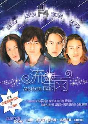 Meteor Rain Special: Behind the Scenes 2001 (Taiwan)