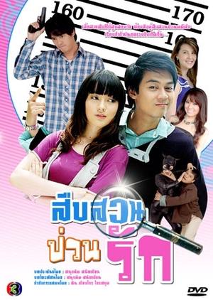 Seub Suan Puan Ruk 2010 (Thailand)