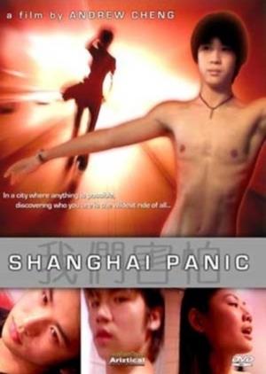 Shanghai Panic 2002 (China)