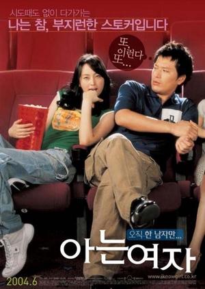 Someone Special 2004 (South Korea)