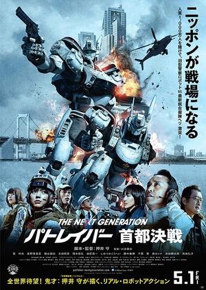 The Next Generation Patlabor - Tokyo War 2015 (Japan)