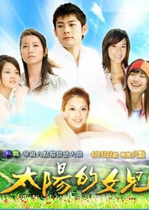 The Sun's Daughter 2007 (Taiwan)