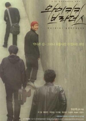 Waikiki Brothers 2001 (South Korea)