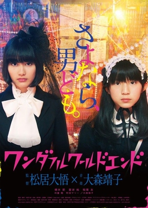 Wonderful World End 2015 (Japan)