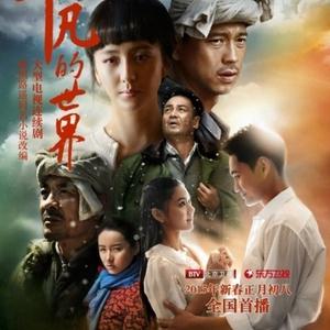 Ordinary World (China) 2015