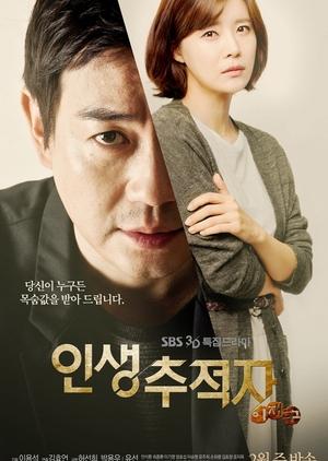 Life Tracker Lee Jae Goo (South Korea) 2015
