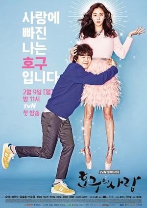 Ho Goo's Love (South Korea) 2015