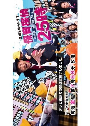 Hoiku Tantei 25-ji - Hanasaki Shinichiro wa nemurenai!! (Japan) 2015