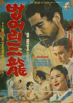 Deaf Sam Ryong 1964 (South Korea)