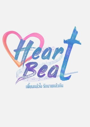 HeartBeat The Series 2019 (Thailand)
