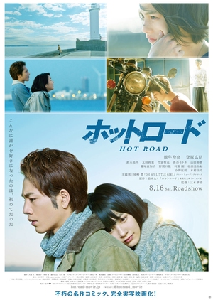 Hot Road 2014 (Japan)