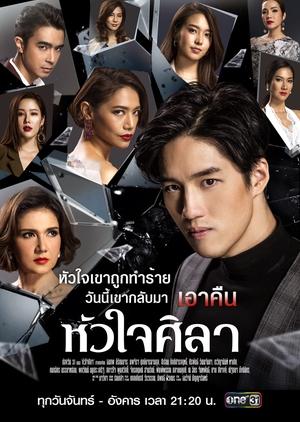 Hua Jai Sila 2019 (Thailand)